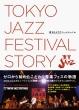 東京JAZZフェスティバル ゼロから始めたこだわり音楽フェスの物語