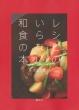 レシピがいらない和食の本シンプルルールで和食はもう難しくない! 講談社のお料理BOOK