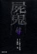 屍鬼 4 集英社文庫コミック版