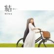 結-ゆい-【初回生産限定盤】(CD+DVD)