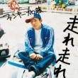 走れ 走れ 【初回生産限定盤】(CD+DVD)