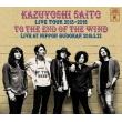 KAZUYOSHI SAITO LIVE TOUR 2015-2016