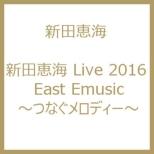新田恵海 Live 2016 East Emusic 〜つなぐメロディー〜
