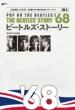 ビートルズ・ストーリー VOL.6 ' 68 CDジャーナルムック