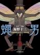蝿男 名探偵帆村荘六の事件簿 2 創元推理文庫