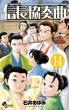 信長協奏曲 14 ゲッサン少年サンデーコミックス