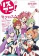 リスアニ! Vol.26.1 M-ON! ANNEX