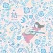結-ゆい-【期間生産限定盤】(CD+DVD)