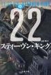 11 / 22 / 63 中 文春文庫
