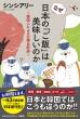 なぜ日本の「ご飯」は美味しいのか 韓国人による日韓比較論