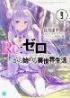 Re:ゼロから始める異世界生活 9 MF文庫J