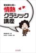 葉加瀬太郎の情熱クラシック講座