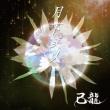 月下美人 【初回限定盤B】(CD+DVD)