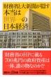 財務省と大新聞が隠す本当は世界一の日本経済 講談社プラスアルファ新書