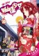 妖怪少女-モンスガ-10 ヤングジャンプコミックス