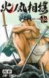 火ノ丸相撲 12 ジャンプコミックス
