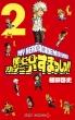 僕のヒーローアカデミア すまっしゅ!! 2 ジャンプコミックス