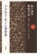 ドナルド・キーン著作集 第14巻|下 明治天皇