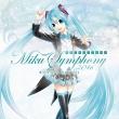 初音ミクシンフォニー〜Miku Symphony 2016〜オーケストラ ライブ CD