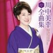 川中美幸2017年全曲集
