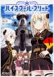 ハイスクール・フリート ローレライの乙女たち 1 MFコミックス アライブシリーズ