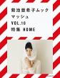 菊池亜希子ムック マッシュ Vol.10 SHOGAKUKAN SELECT MOOK
