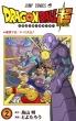ドラゴンボール超 2 ジャンプコミックス