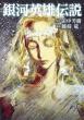 銀河英雄伝説 4 ヤングジャンプコミックス
