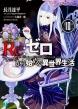 Re:ゼロから始める異世界生活 10 MF文庫J