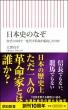 日本史のなぞ なぜこの国で一度だけ革命が成功したのか 朝日新書