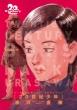20世紀少年 完全版 10 ビッグコミックススペシャル