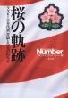 桜の軌跡 ラグビー日本代表 苦闘と栄光の25年史 文春文庫