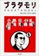 ブラタモリ 5 札幌・小樽・日光・熱海・小田原