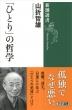「ひとり」の哲学 新潮選書
