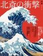 北斎の衝撃 ムック / 和樂ムック