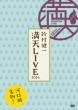 満天LIVE 2016 DVD