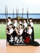辛夷其ノ壱 (CD+DVD)【初回生産限定盤A】