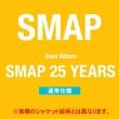 SMAP 25 YEARS 【通常仕様】