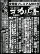 完売音源集-暫定的オカルト週刊誌(2)-【変態盤】【完全限定生産 特殊パッケージ】(+DVD)