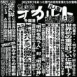 完売音源集-暫定的オカルト週刊誌(2)-【凡人盤】