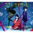 フラレガイガール 【初回生産限定盤B】(+DVD)