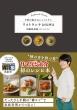 リストランテasuwa -予約の取れないレストラン-