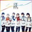 証-soul mate-【初回限定盤A】(+DVD)