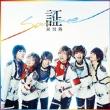 証-soul mate- 【初回限定盤B】(+DVD)