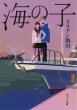 海の子 ポプラ文庫