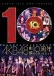 AKB48劇場10周年記念祭&記念公演