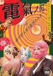 日本エレキテル連合単独公演「電氣ノ社〜掛けまくも畏き電荷の大前〜」