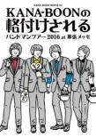 KANA-BOON MOVIE 04 / KANA-BOONの格付けされるバンドマンツアー 2016 at 幕張メッセ 【初回生産限定盤】(3DVD)
