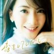 恋をしていたこと 【初回生産限定盤】(+DVD)