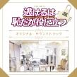 Tbs Kei Kayou Drama Nigeru Ha Haji Daga Yakunitatsu Original Soundtrack